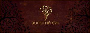 http://cuc.com.ua/wp-content/uploads/2017/03/goldcuc-300x113.jpg